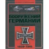 Полная энциклопедия вооружений Германии Второй мировой войны 1939-1945