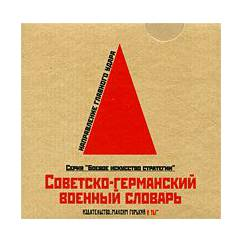 Советско-германский военный словарь