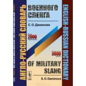 Англо-русский словарь военного сленга. English-Russian Dictionary of Military...