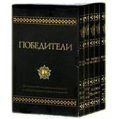 Победители. Великая Отечественная война в литературных произведениях (комплект из 5 книг)
