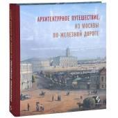 Архитектурное путешествие. Из Москвы по железной дороге. Альбом проектов, эскизов и фотографий