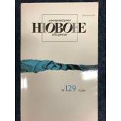 НЛО Независимый филологический журнал №129 2014