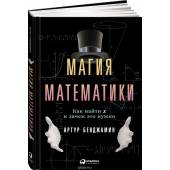 Магия математики. Как найти x и зачем это нужно