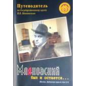 Путеводитель по экспозиции Государственного музея В.В. Маяковского