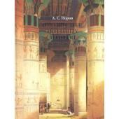 Путешествие по Египту и Нубии в 1834-1835 годов. Верхний Египет