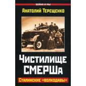 """Чистилище СМЕРШа. Сталинские """"волкодавы"""""""