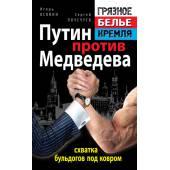 "Путин против Медведева - ""схватка бульдогов под ковром"""