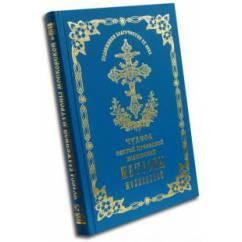 Чудеса святой праведной блаженной Матроны Московской (том третий)