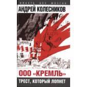 """ООО """"Кремль"""". Трест, который лопнет"""