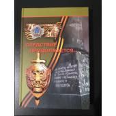 Следствие продолжается... Книга 9. Воспоминания сотрудников следственного подразделения