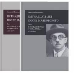 Пятнадцать лет после Маяковского. Комплект в 2-х томах