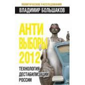 АНТИ-ВЫБОРЫ 2012: Технология дестабилизации России