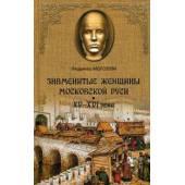 Знаменитые женщины Московской Руси. XV-XVI века
