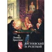 Достоевский за рулеткой