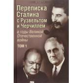 Переписка И. В. Сталина с Ф. Рузвельтом и У. Черчиллем в годы Великой Отечественной войны. В 2 томах. Том 1