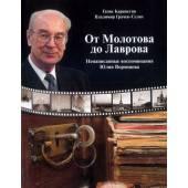 От Молотова до Лаврова. Ненаписанные воспоминания Юлия Воронцова