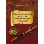 Севастопольский разгром