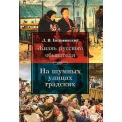 Жизнь русского обывателя. На шумных улицах градских