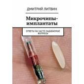 Микрочипы-имплантаты: ответы на часто задаваемые вопросы