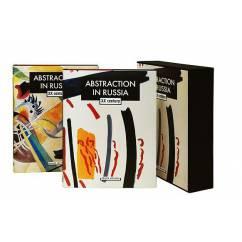 Абстракция в России. XX век (подарочный комплект: 2 книги + CD-ROM)