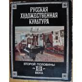 Русская художественная культура второй половины 19 века