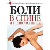 Боли в спине и позвоночнике