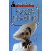 Клавдия Шульженко. Жизнь. Любовь. Песн