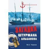 Загадка штурмана Альбанова. Сенсационные находки в Арктике
