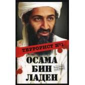 Осама бин Ладен: террорист № 1