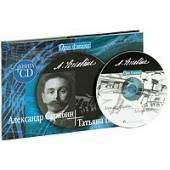 Александр Скрябин-Татьяна Шлецер+с/о.Кн.+CD