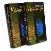 Исламизм. В 2 книгах