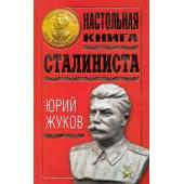 Настольная книга сталиниста