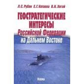 Геостратегические интересы Российской Федерации на Дальнем Востоке