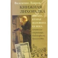 Книжная лихорадка. Москва, вторая половина XX века. Печатные сокровища,...