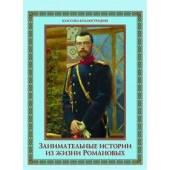 Занимательные истории из жизни Романовых