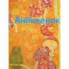 Алексей Аникеенок