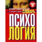 Современный словарь Психология