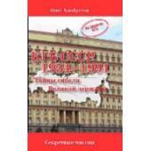 КГБ СССР 1954-1991 г.г. Тайны гибели Великой державы