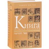 Книга нашего наследия