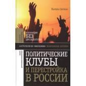 Политические клубы и перестройка в России. Оппозиция без диссидентства