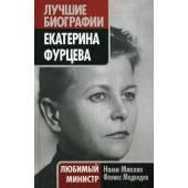Екатерина Фурцева. Любимый министр