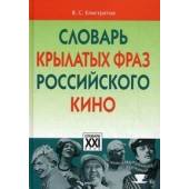 Словарь крылатых фраз российского кино