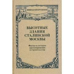 Высотные здания сталинской Москвы: Факты из истории проектирования и строительства