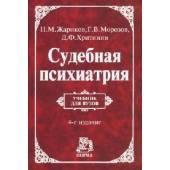Судебная психиатрия Морозов