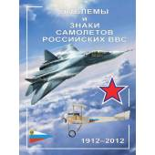 Эмблемы и знаки самолетов российских ВВС. 1912-2012 гг.