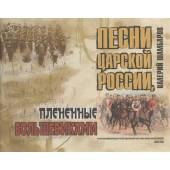 Песни Царской России, плененные большевиками (+ CD)