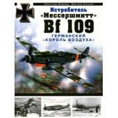 Истребитель Мессершмитт Bf 109. Германский король воздуха