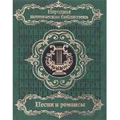 Песни и романсы. В 2 томах
