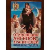 Откровения ангелов - хранителей. Переселение душ