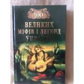 100 великих міфів і легенд України